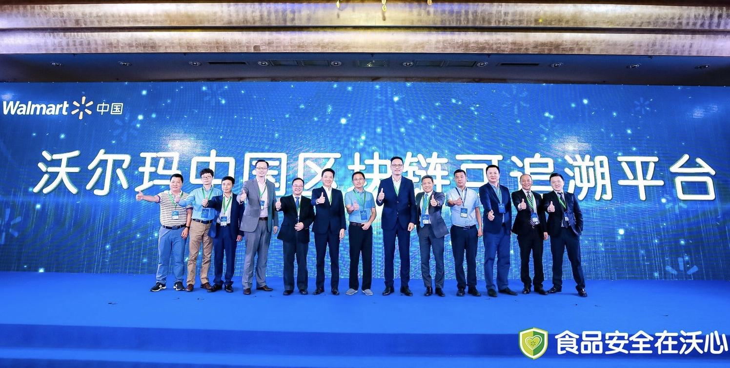 La cerimonia di lancio della piattaforma blockchain di Walmart China per la tracciabilità.
